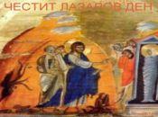 Възкръсването на Лазар!