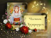 Честит Лазаовден!