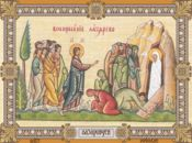 Библейски епизод от Лазаровден
