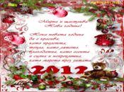 Мирна и щастлива Нова година!