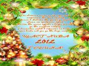 Поздрав за 2012 година