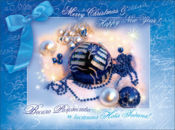 Весело Рождество и честита Нова Година!