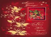 Весели Зимни Празници!