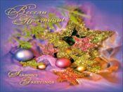 Весели Празници!