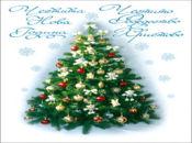 Честита Коледа!Щастлива Нова Година!