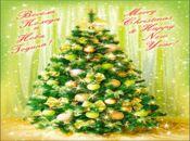 Весела Коледа и Нова Година!