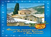 Празнични поздравления за Рождество Христово и Нова Година!