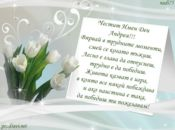Честит Имен Ден Андрея!!!