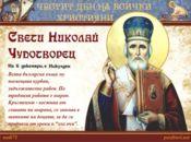 Честит Никулден на всички християни