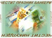 Честит празник банкери