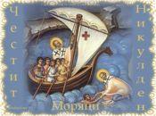 Честит Никулден Моряци