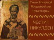 Икона - Свети Николай Мирликийски Чудотворец