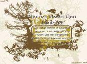 Поздрав - Честит Имен Ден Никола