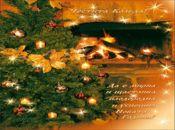 Честито Рождество Христово! Весела Нова Година!