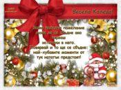Пожелание за Весела Коледа!