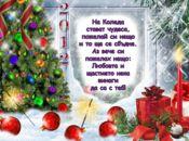 На Коледа Стават чудеса!