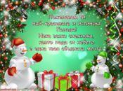 Красивата и истинска Коледа!