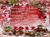 Пожелание за Коледни и Новогодишни празници!