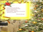 Честита Коледа!