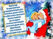 Прегръдка с Дядо Коледа!