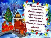 Коледно Пожелание!