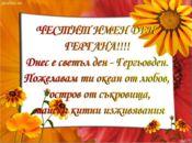 ЧЕСТИТ ИМЕН ДЕН ГЕРГАНА!!!!