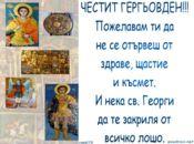 Честит Гергьов Ден