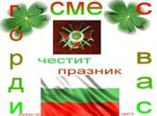 Гергьовден , Ден на Българската Армия