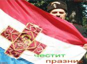 Гергьовден          и     Ден на Българската Армия