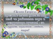 Скъпи Георги