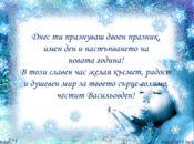 Честит  Васильов  Имен  Ден!
