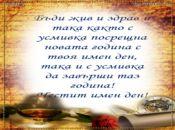 Честит Имен Ден /Васильовден/
