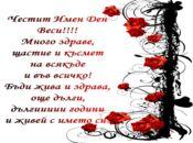 Честит имен ден Веси!!!