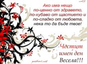 Честит имен ден Весела!