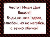 Честит Имен Ден Васил!!