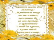 Честит имен ден Иванка!