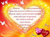 Истинска любов!