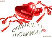Valentines-Day!!!    Честит Свети Валентин!