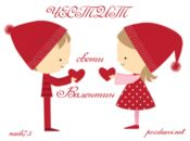 Честит Св. Валентин - обичам те