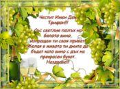 Трифона Зарезан–Честит Празник наздраве!