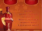Честит Двоен Празник–Трифонов Ден и Свети Валентин!