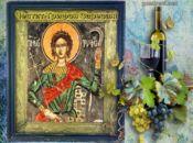 Честит Трифон Зарезан - икона