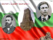 България Наша Мила Родина !