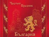 Честит Празник България!