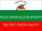 България над Всичко! Свобода или смърт!