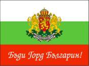 Бъди горд Българин!!!
