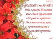 Честит празник нежна красива усмихната жена