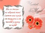 Честит осми март!