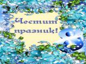 Осми Март в синьо