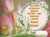 Картичка за осми март с пожелание